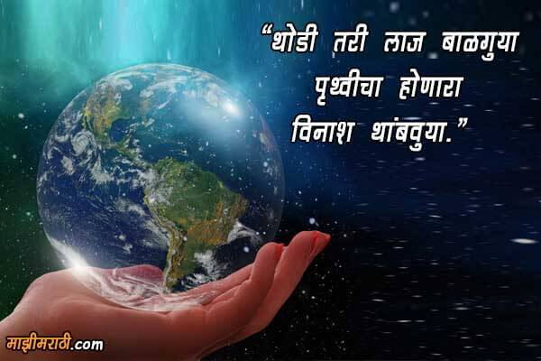 Save Earth Slogans and Posters