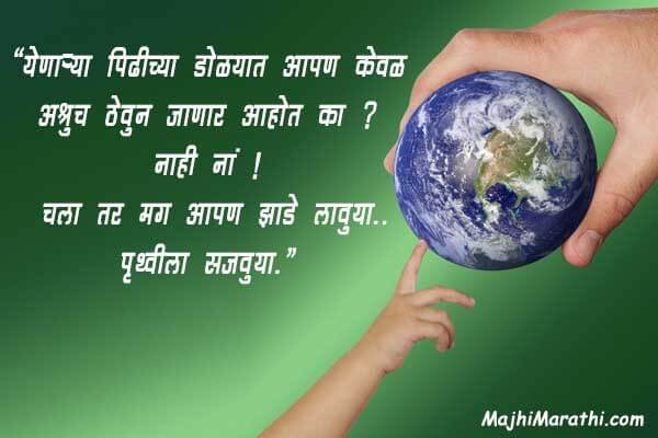 Save Earth Slogans in Marathi