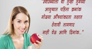 Shayari on Health in Marathi