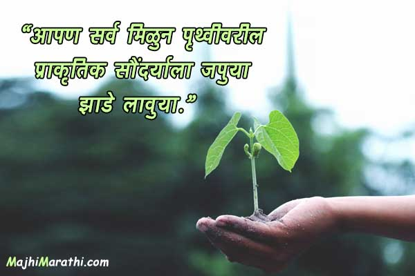 Slogans on Save Earth in Marathi