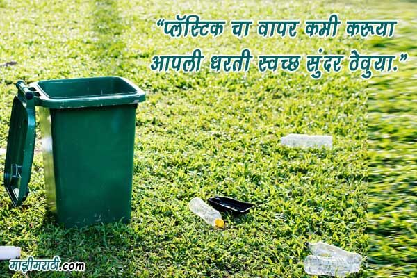 save earth quotes in marathi