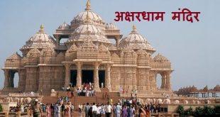 Akshardham Mandir Information in Marathi