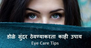 Eye care tips in Marathi