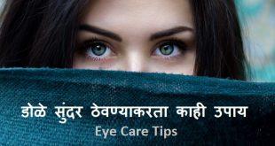 Eye care tips in Marathi