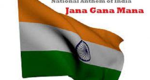 Jana Gana Mana in Marathi