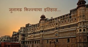 Junagarh Fort History in Marathi