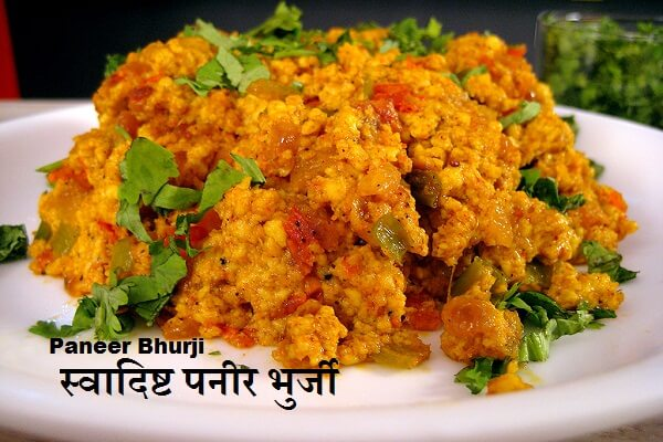 Paneer Bhurji Recipe in Marathi