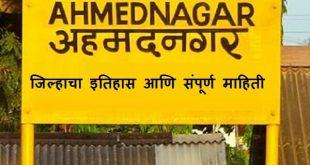 Ahmednagar History Information in Marathi