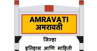 Amravati District Information In Marathi