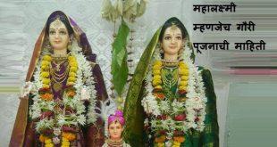 Gauri Pujan