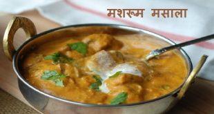 Mushroom Masala Recipe in Marathi