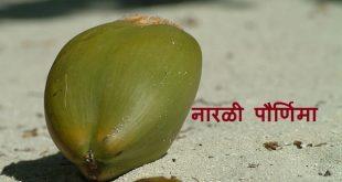 Narali Purnima