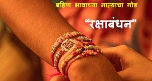 Raksha Bandhan Information in Marathi
