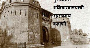 Shaniwar Wada Information in Marathi