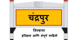 Chandrapur District Information in Marathi