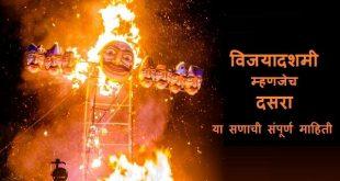 Dasara Information in Marathi