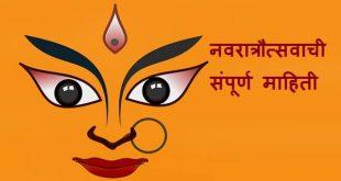 Navratri Information in Marathi