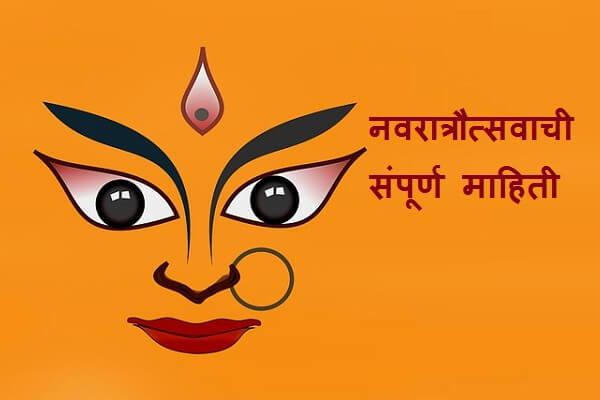 Navratri Information in Marathi