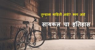 Cycle Information in Marathi