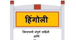 Hingoli District Information in Marathi
