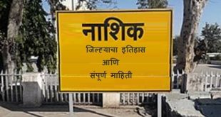 Nashik District Information in Marathi