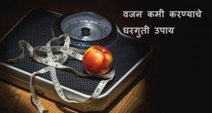 Vajan Kami Karayche Upay Marathi