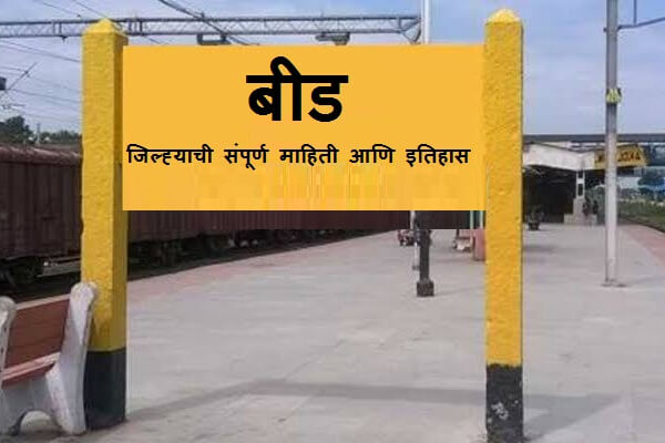 Beed District Information In Marathi
