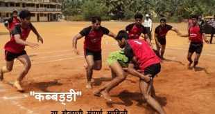 Kabaddi Information in Marathi