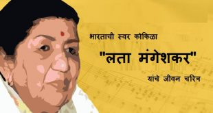 Lata Mangeshkar Information in Marathi
