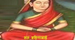 Sant Bahinabai Information in Marathi