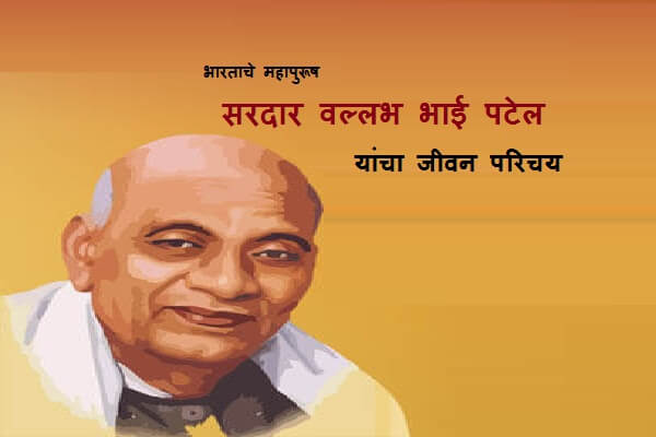 sardar vallabhbhai patel in Marathi