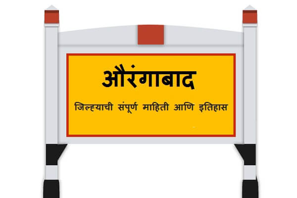 Aurangabad Information in Marathi