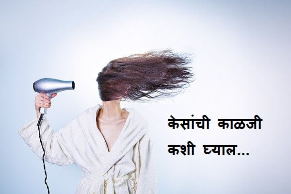 Hair Care Tips in Marathi