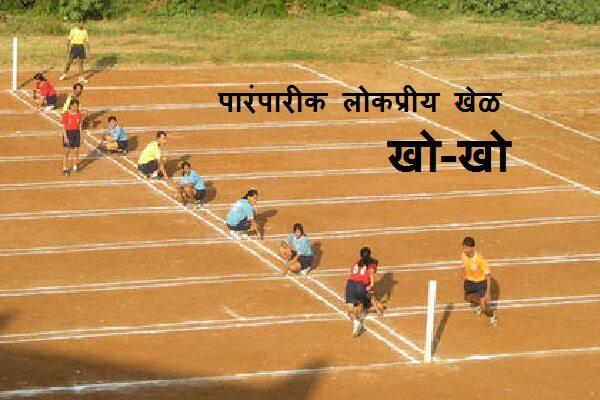 Kho kho information in Marathi