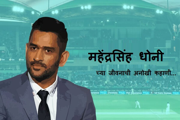 MS Dhoni Information in Marathi