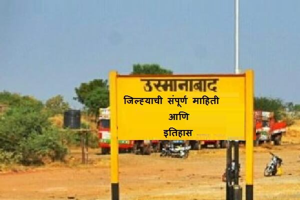 Osmanabad District Information in Marathi