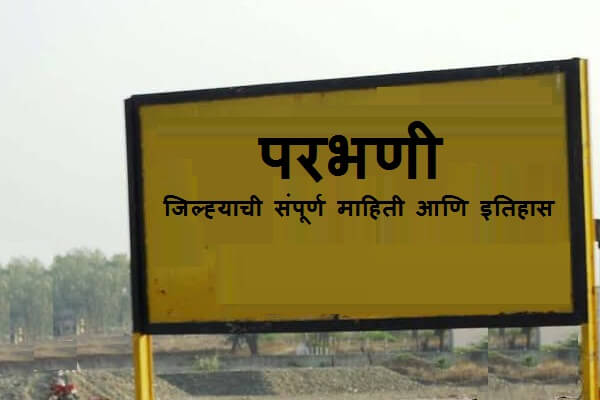 Parbhani District Information in Marathi
