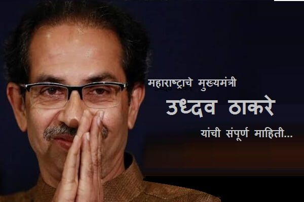Uddhav Thackeray Information in Marathi