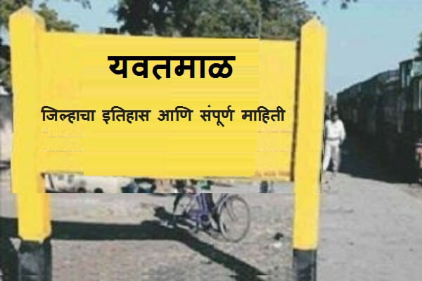 Yavatmal District Information in Marathi