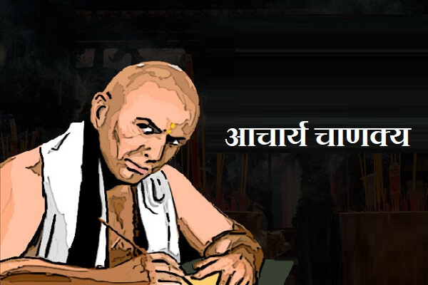 Acharya Chanakya in Marathi