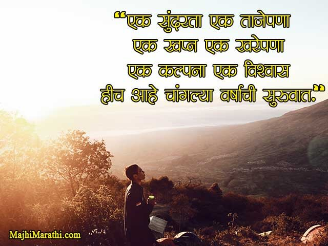 Happy New Year Thoughts in Marathi