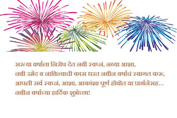 Marathi New Year Greetings