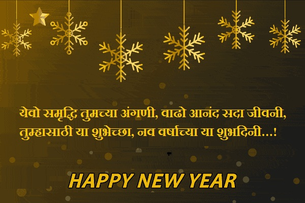 Marathi New Year Wishes