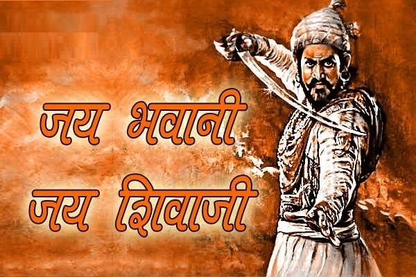 Marathi Quotes of Shivaji Maharaj