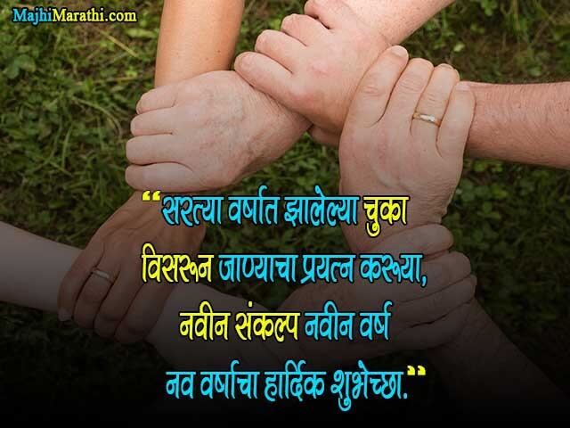 New Year Quotes in Marathi