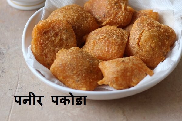 Paneer Pakoda Recipe in Marathi
