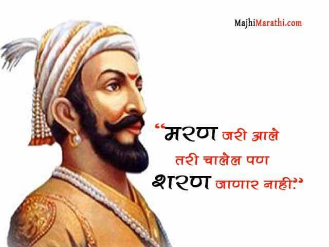 Quotes on Shivaji Maharaj