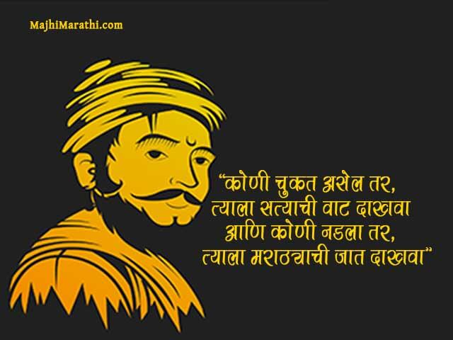Quotes on Shivaji Maharaj in Marathi