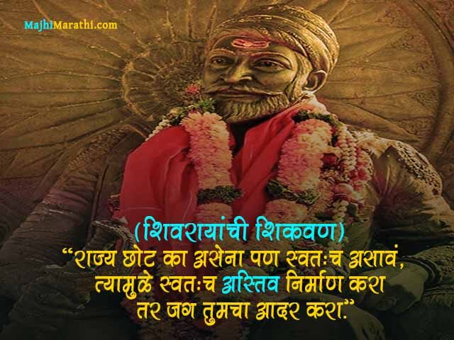 Shivaji Maharaj Quotes Images