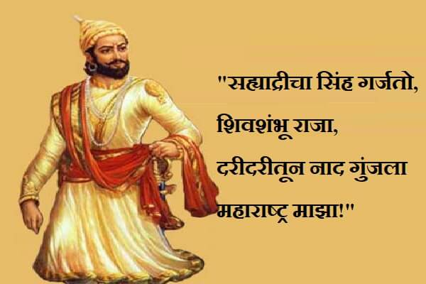 Shivaji Maharaj Quotes in Marathi